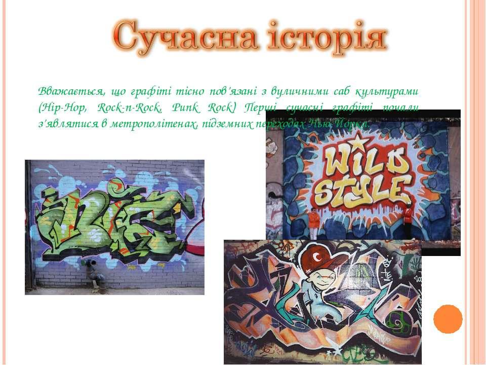 Вважається, що графіті тісно пов'язані з вуличними саб культурами (Hip-Hop, R...