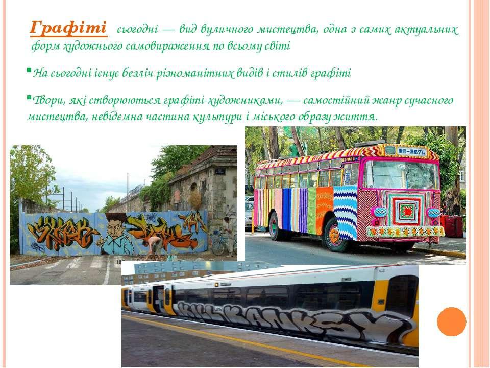 Графіті сьогодні — вид вуличного мистецтва, одна з самих актуальних форм худо...