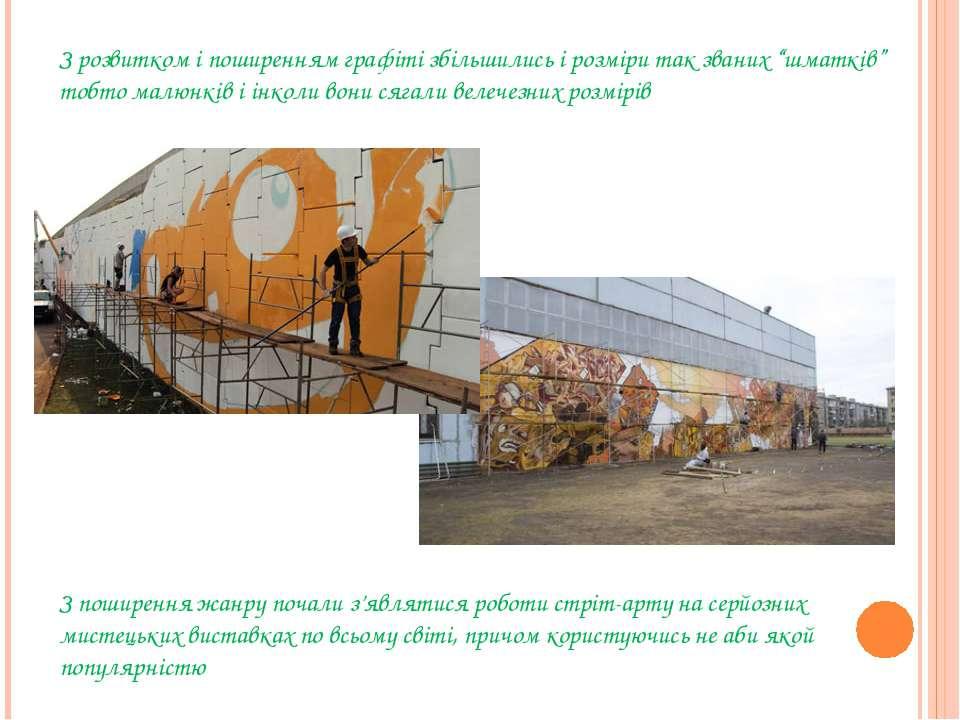 """З розвитком і поширенням графіті збільшились і розміри так званих """"шматків"""" т..."""