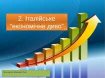 """2. Італійське """"економічне диво"""" Виконала Шевчук Яна"""