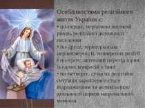 Особливостями релігійного життя України є: • по-перше, порівняно високий ріве...