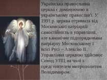 Українська православна церква є домінуючою в українському православ'ї. У 1991...