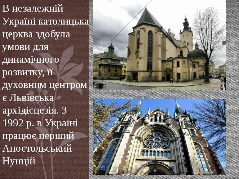В незалежній Україні католицька церква здобула умови для динамічного розвитку...