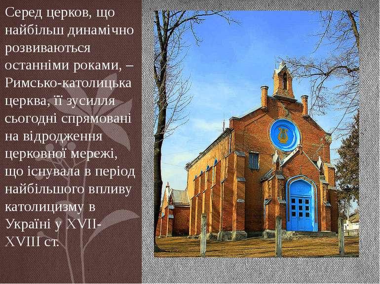 Серед церков, що найбільш динамічно розвиваються останніми роками, – Римсько-...