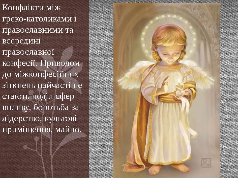 Конфлікти між греко-католиками і православними та всередині православної конф...