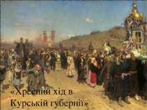 «Хресний хід в Курській губернії»