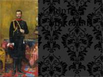 Портрет Миколи ІІ