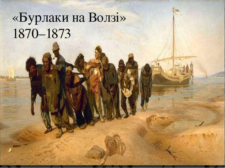 «Бурлаки на Волзі» 1870–1873