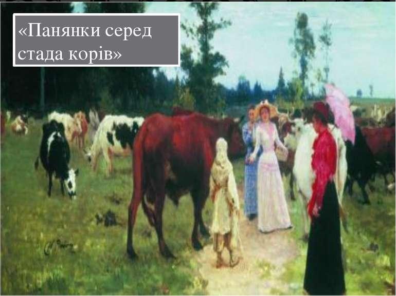 «Панянки серед стада корів»