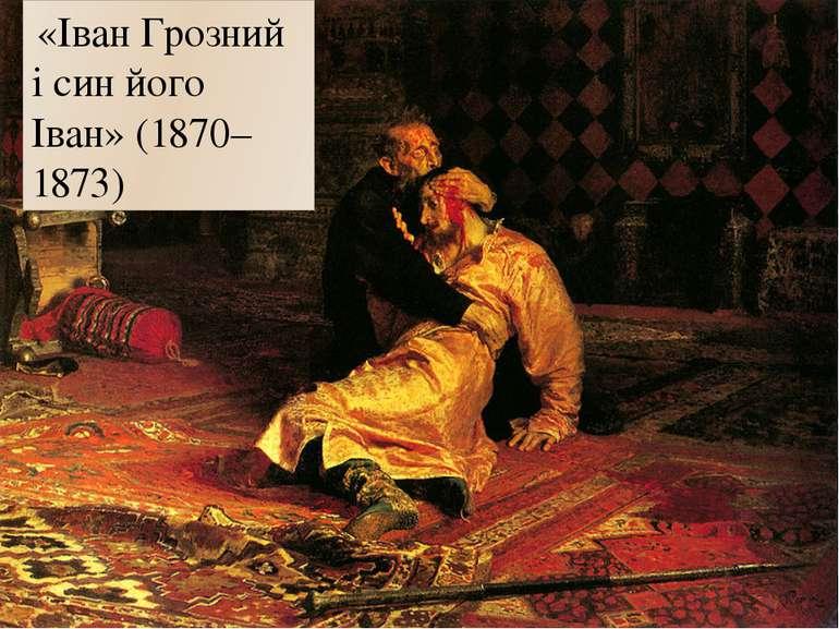 «Іван Грозний і син його Іван» (1870–1873)