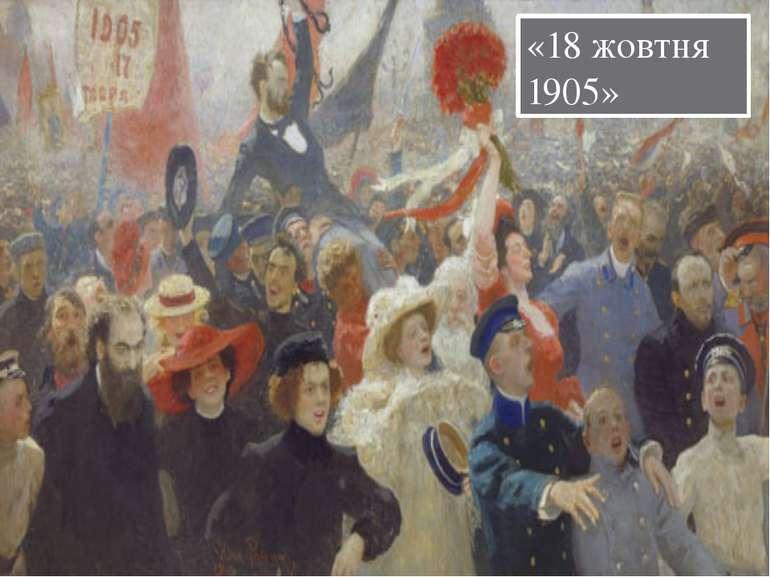 «18 жовтня 1905»