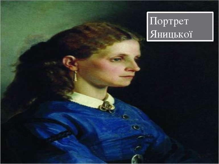 Портрет Яницької