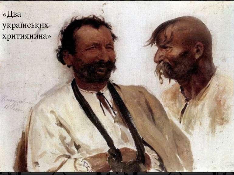 «Два українських хритиянина»