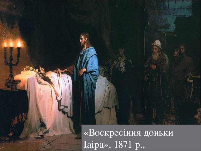 «Воскресіння доньки Іаіра», 1871 р.,