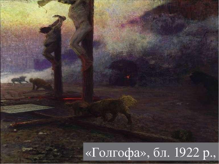 «Голгофа», бл. 1922 р.,