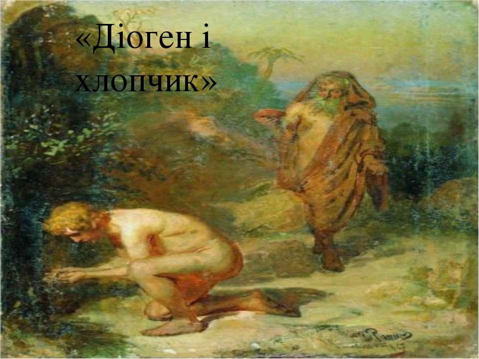 «Діоген і хлопчик»