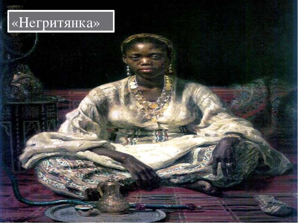 «Негритянка»