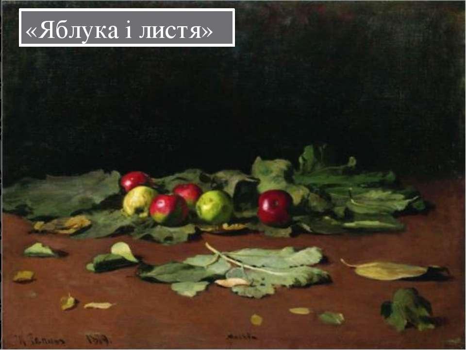 «Яблука і листя»