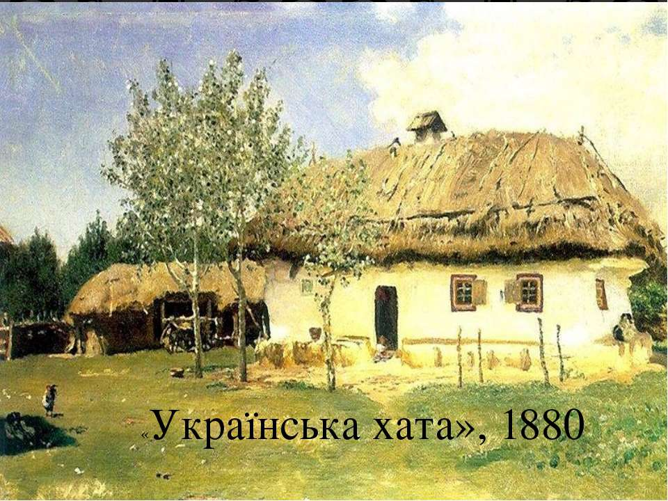 «Українська хата», 1880