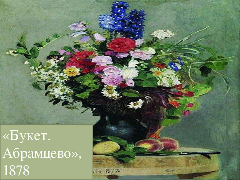 «Букет. Абрамцево», 1878