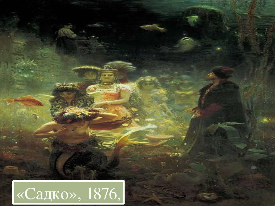 «Садко», 1876,