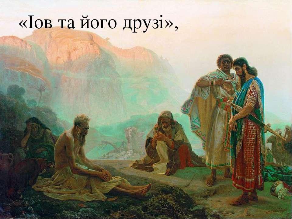 «Іов та його друзі»,