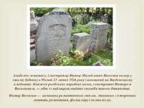 Академік живопису, ілюстратор Віктор Михайлович Васнецов помер у своєму будин...