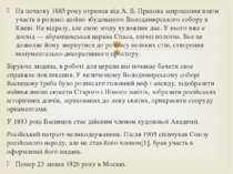 На початку 1885 року отримав від А. В. Прахова запрошення взяти участь в розп...