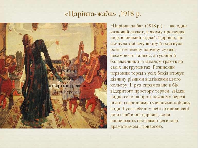 «Царівна-жаба» ,1918 р. «Царівна-жаба» (1918 р.) — ще один казковий сюжет, в ...