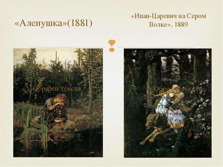 «Аленушка»(1881) «Иван-Царевич на Сером Волке», 1889