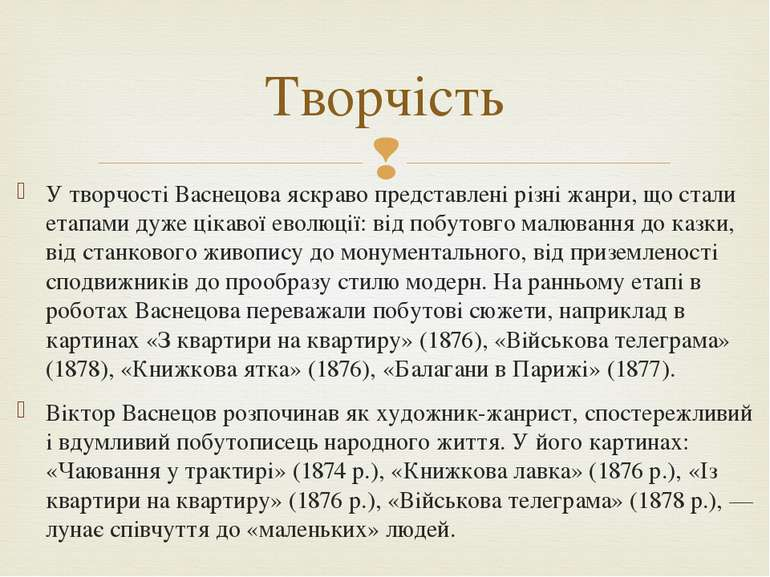 У творчості Васнецова яскраво представлені різні жанри, що стали етапами дуже...