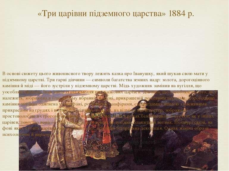 «Три царівни підземного царства» 1884 р. В основі сюжету цього живописного тв...