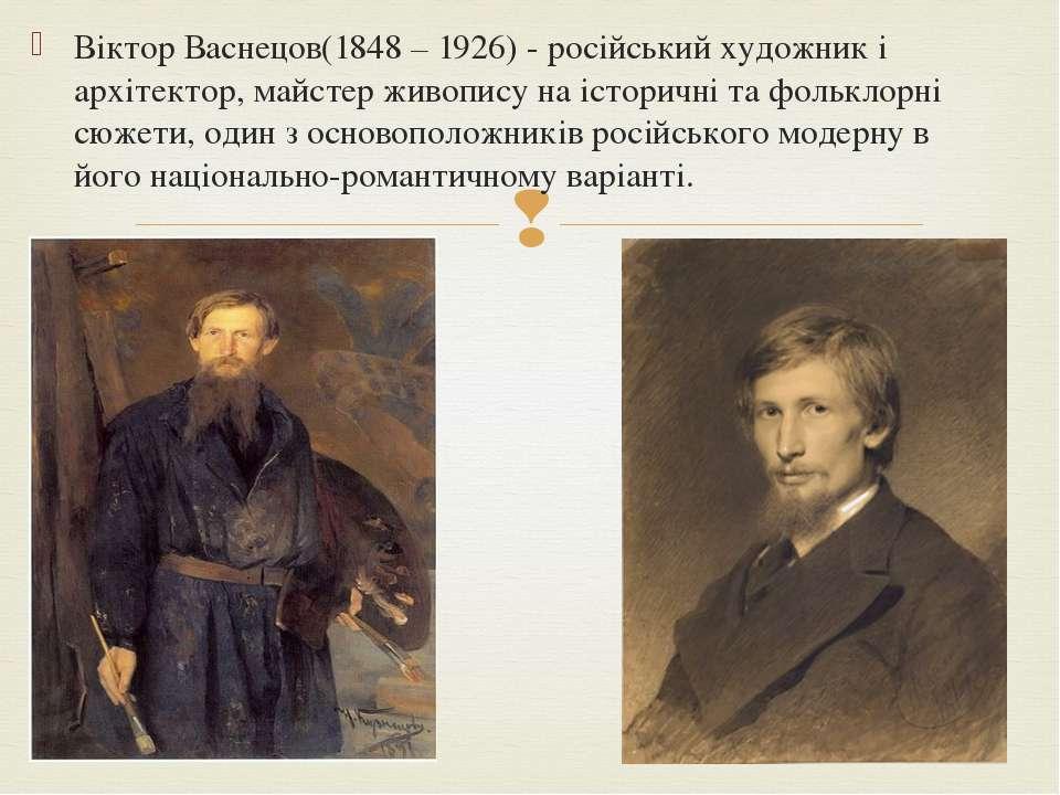 Віктор Васнецов(1848 – 1926) - російський художник і архітектор, майстерживо...