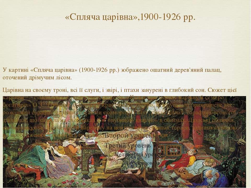 «Спляча царівна»,1900-1926 рр. У картині «Спляча царівна» (1900-1926 рр.) зоб...