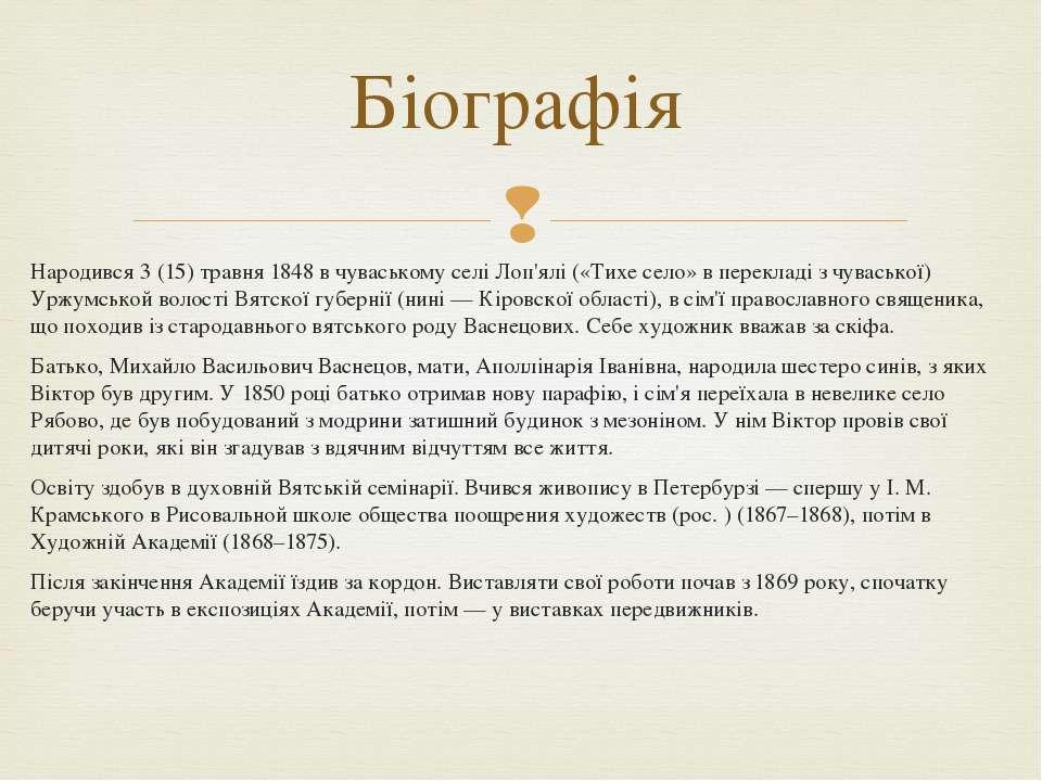 Народився 3 (15) травня 1848 в чуваському селі Лоп'ялі («Тихе село» в перекла...