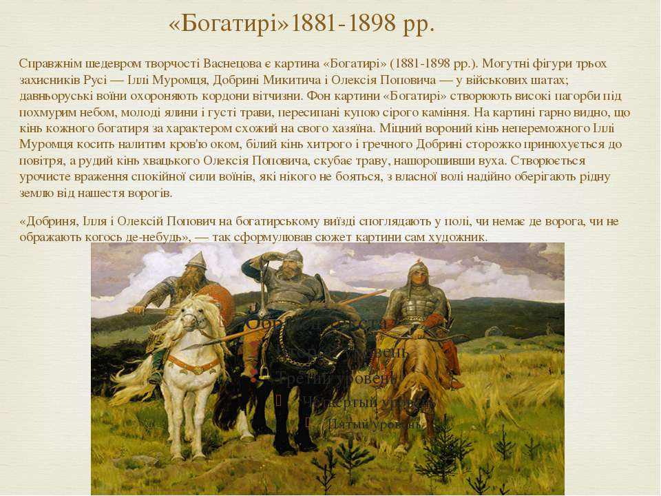 «Богатирі»1881-1898 рр. Справжнім шедевром творчості Васнецова є картина «Бог...