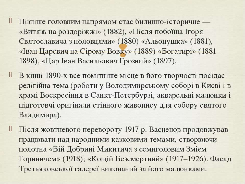 Пізніше головним напрямом стає билинно-історичне — «Витязь на роздоріжжі» (18...