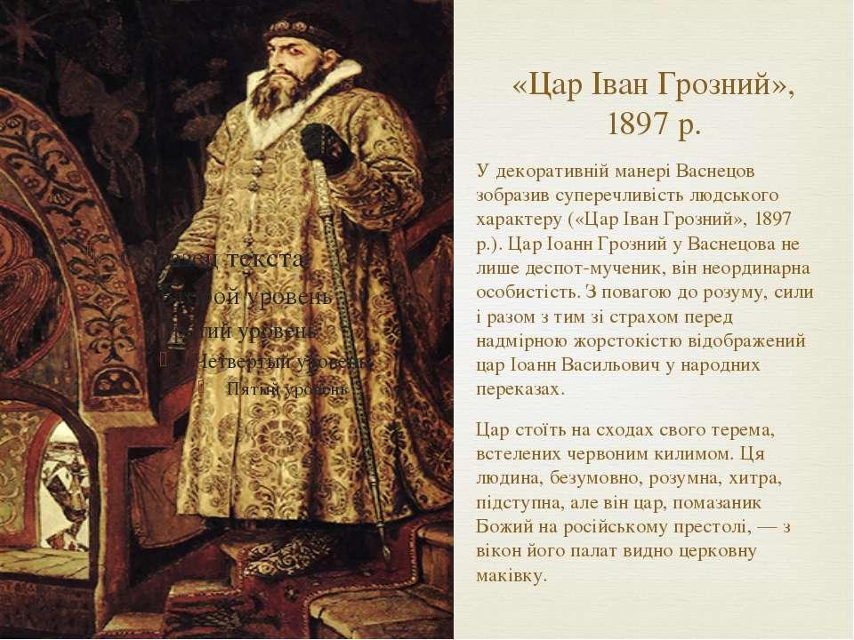 «Цар Іван Грозний», 1897 р. У декоративній манері Васнецов зобразив суперечли...