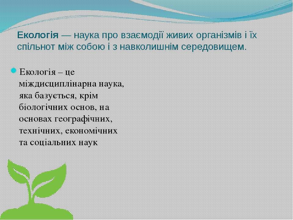 Екологія—наукапро взаємодії живих організмів і їх спільнот ...