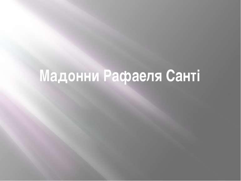 Мадонни Рафаеля Санті