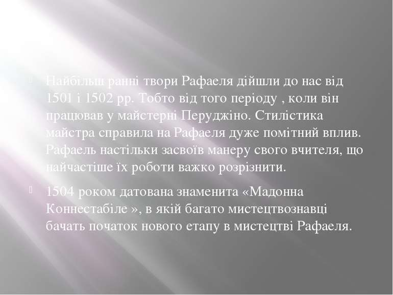 Найбільш ранні твори Рафаеля дійшли до нас від 1501 і 1502 рр. Тобто від того...