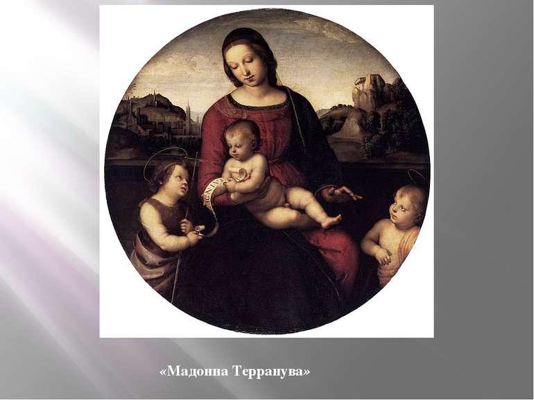 «Мадонна Терранува»
