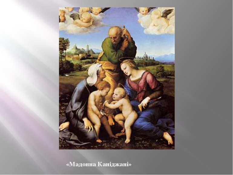 «Мадонна Каніджані»