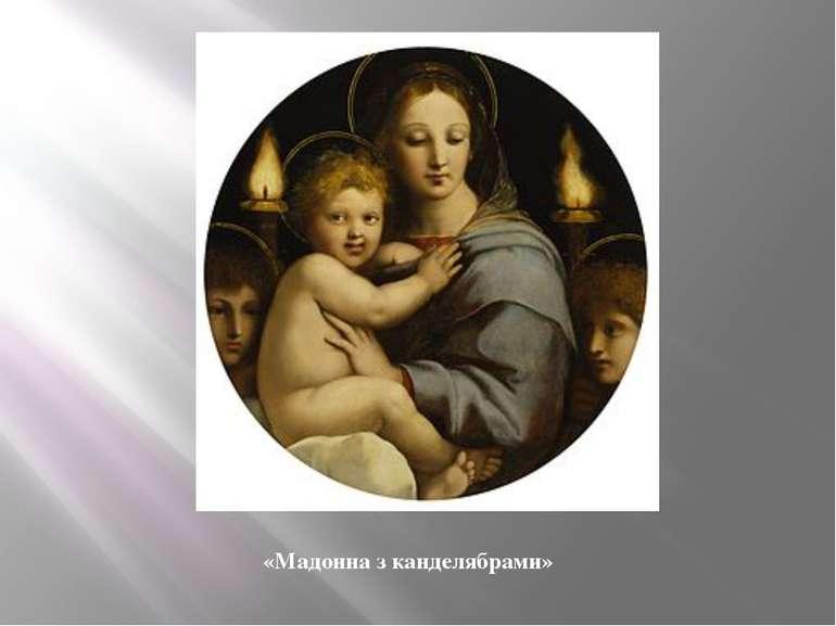 «Мадонна з канделябрами»
