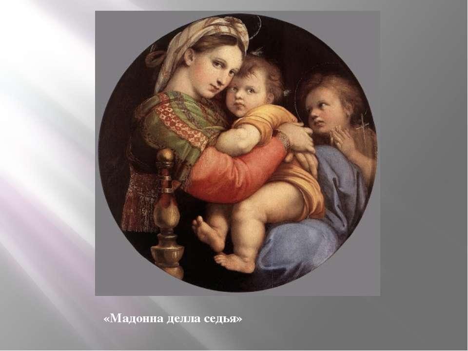 «Мадонна делла седья»