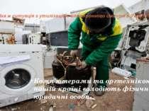 Яка ж ситуація з утилізацією електронного сміття в Україні? Комп'ютерами та о...