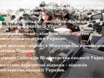 В Україні робота з відходами регламентується законодавством. Підприємствам пр...