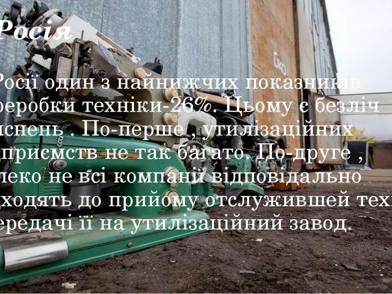 Росія У Росії один з найнижчих показників переробки техніки-26%. Цьому є безл...