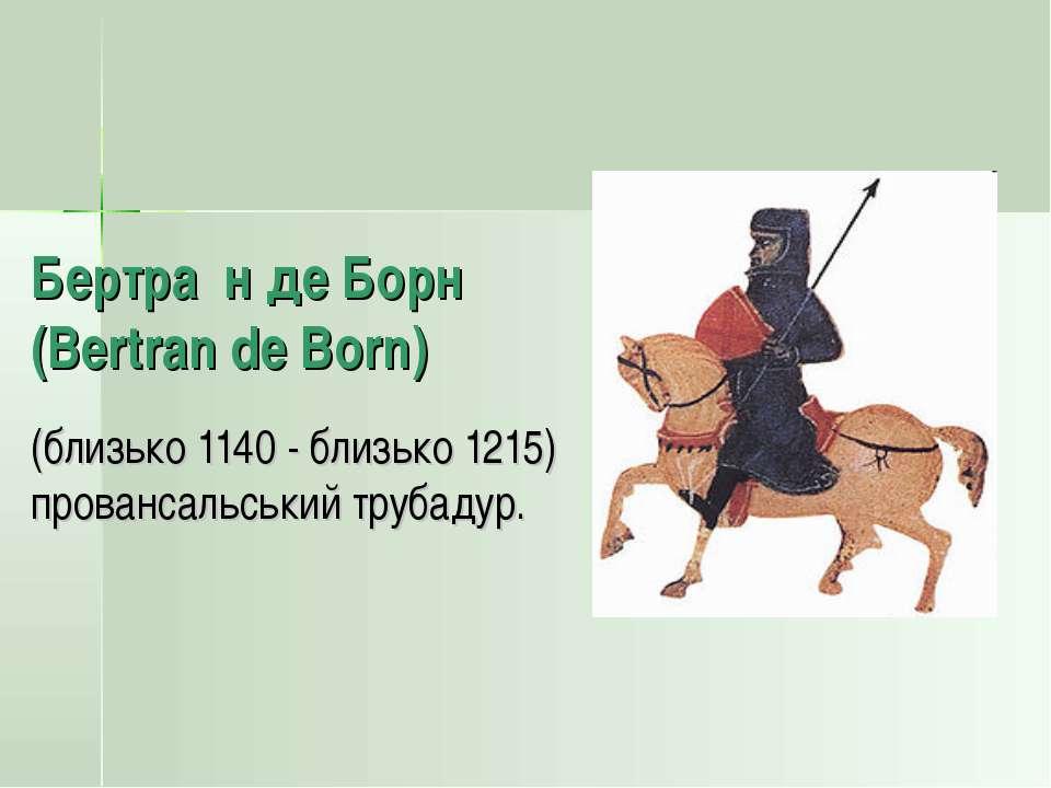 Бертра н де Борн (Bertran de Born) (близько 1140 - близько 1215) провансальсь...