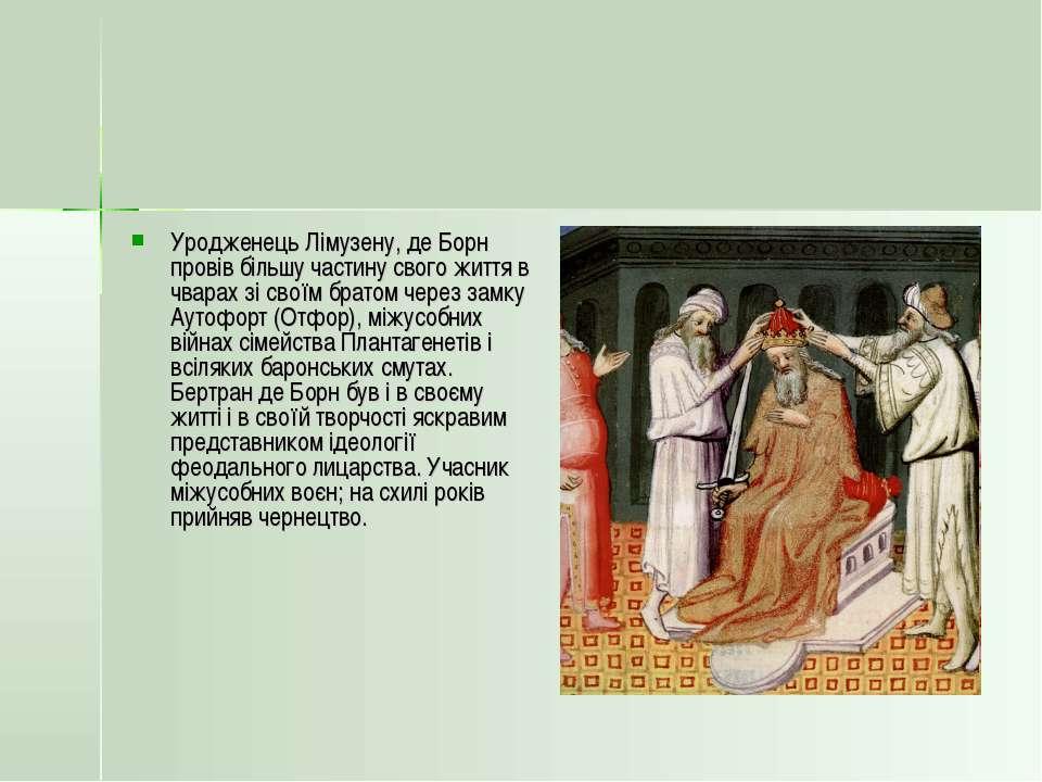 Уродженець Лімузену, де Борн провів більшу частину свого життя в чварах зі св...